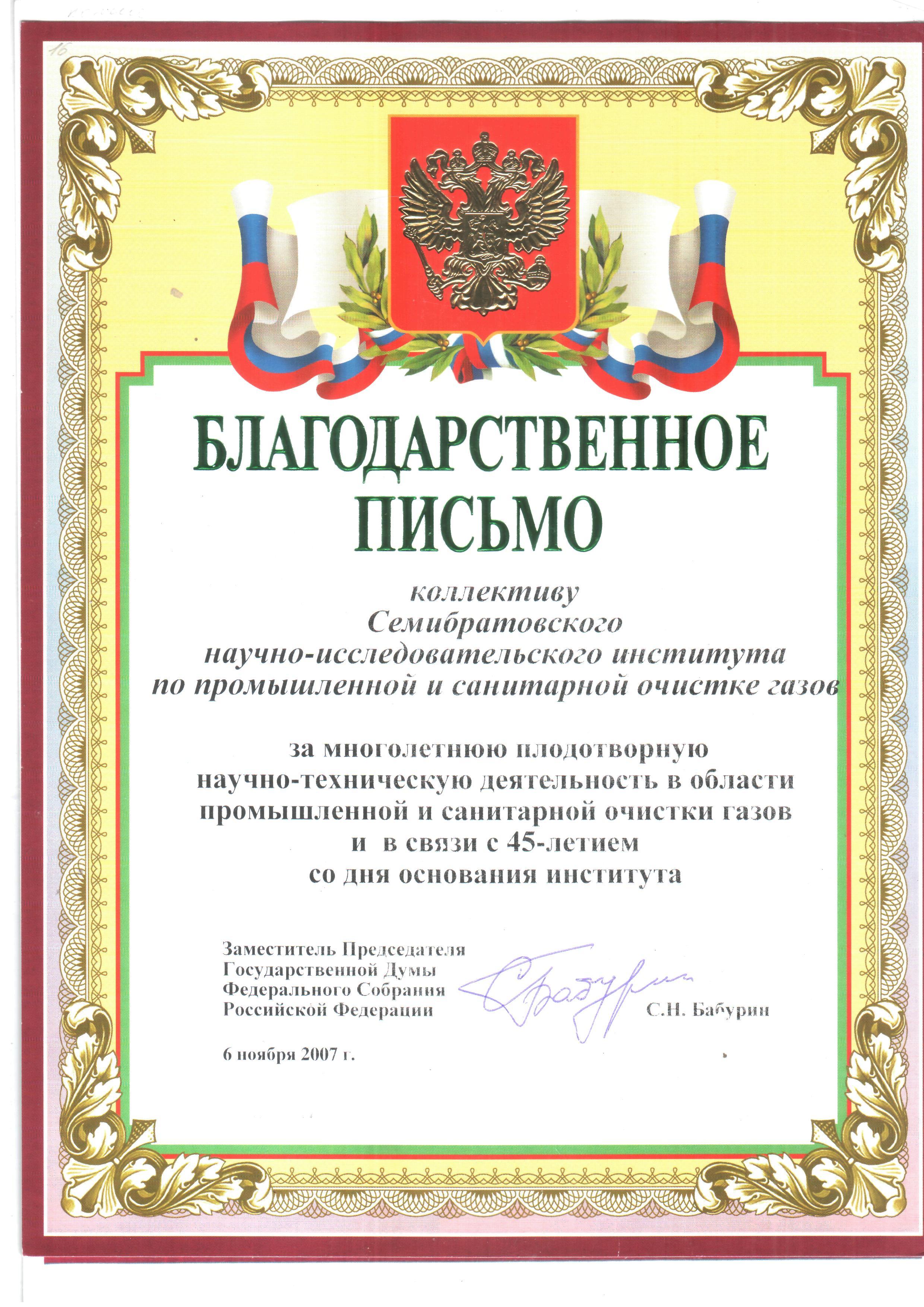 Награды дипломы Диплом и серебряная медаль vii Московского международного салона инноваций и инвестиций за разработку Горизонтальный многопольный