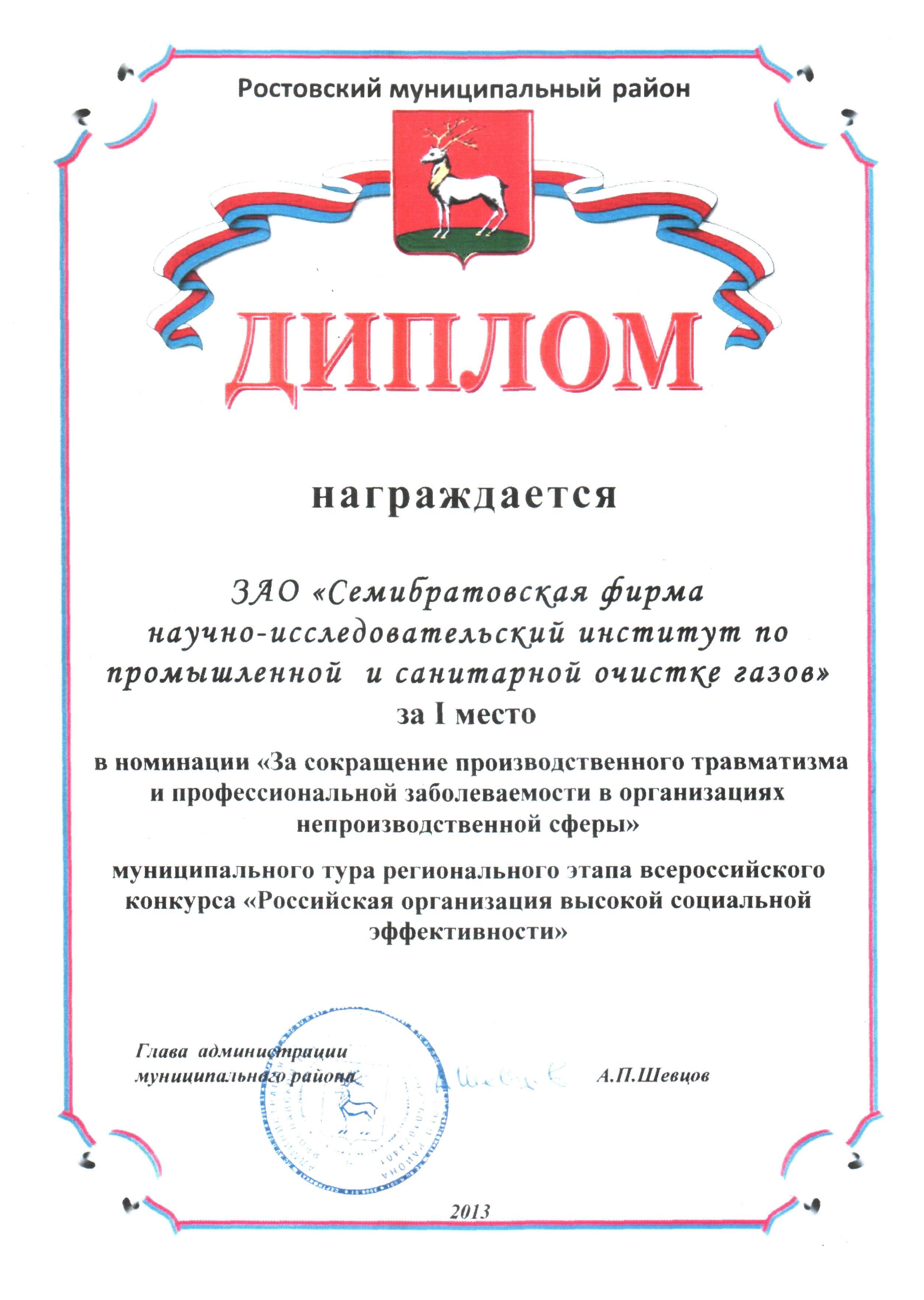 Награды дипломы Диплом за 1 место в номинации За развитие социального партнерства в организациях непроизводственной сферы